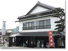 佐賀県 伊万里市 (有)西岡醤油醸造元