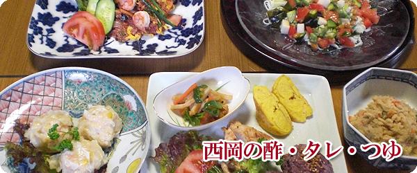 西岡醤油のつゆ・たれ・南蛮漬けの素・すし酢・ぽん酢